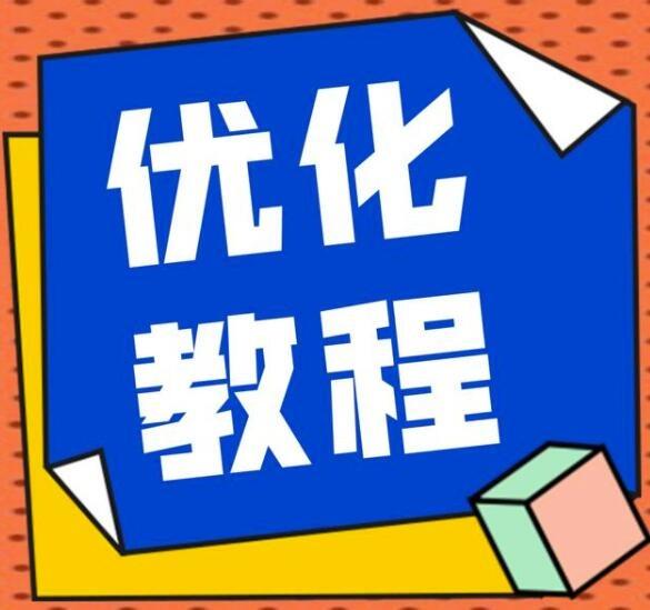 苏州网站建设优化教程-了解搜索引擎