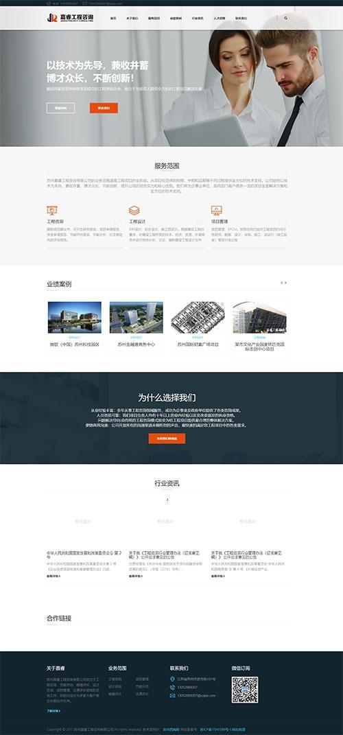苏州嘉睿工程设计咨询有限公司第1张图片