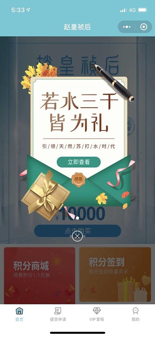 赵皇祯后微信小程序第4张图片